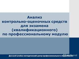 Презентация на тему Анализ контрольно оценочных средств для  1 Анализ контрольно оценочных средств