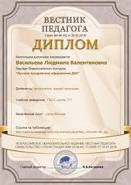 Диплом нф мгэи купить в декабре купить медицинский диплом невролога и сертификат 2012 года Путин подписал новый закон Об образовании в РФ согласно которому в стране была введена