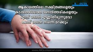 Pin By Shafi On Sp Pic Love Quotes In Malayalam Love Status