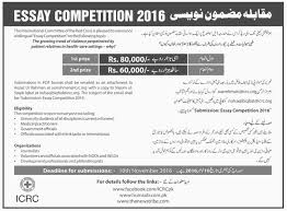 essay competition by the international committee of red essay competition 2016 2017 by the international committee of red cross 1st prize 80000 rs 2nd prize 60000 virtual university of