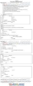 ГДЗ по физике класс рабочая тетрадь Минькова Подготовка к контрольной работе