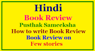 how to write a book report hindi book review how to write book review book review on few