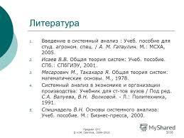 Презентация на тему Предмет ОТС © Н М Светлов Теория  3 Литература 1