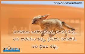Top Leadership Quotes In Telugu Allquotesideas