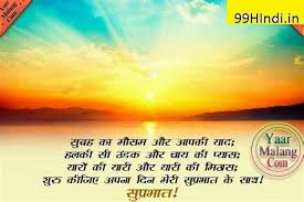 Good Morning Religious Quotes In Hindi Best of Latest Good Morning Quotes For Whatsapp Facebook In Hindi