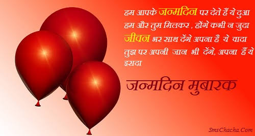 shayari for boyfriend birthday