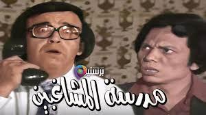 مشاهدة مسرحية مدرسة المشاغبين (بالألوان) اونلاين HD – Libya Press