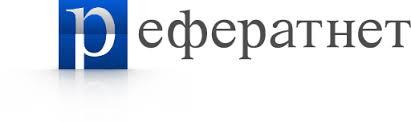 Рефератнет Дипломы курсовые решение контрольных отчеты по  Рефератнет Дипломы курсовые решение контрольных отчеты по практике написание статей