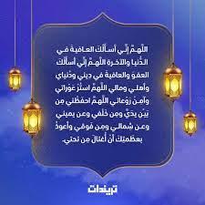 دعاء صلاة الفجر في رمضان - تريندات