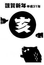 モノクロ亥フォント2019年賀状 無料イラスト素材素材ラボ