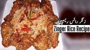 zinger rice how to make zinger rice zinger rice recipe in urdu gulkitchen