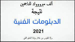 رابط الإعلان عن نتيجة الدبلومات الفنية 2021 برقم الجلوس