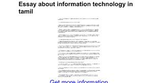 essay about information technology in tamil google docs