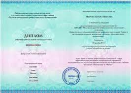 Дошкольное образование Психолого педагогическое сопровождение  Диплом с присвоением квалификации