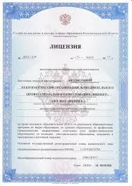 Шкипер Школа судоводителей маломерных судов в Калининграде ицензию на осуществление образовательной деятельности №ДПО 2169 от 31 марта 2015 года по реализации образовательных программ обучения судоводителей