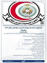 صحيفة صدى | الشؤون الصحية بوزارة الحرس الوطني توفر 149 وظيفة #وظائف #صدى