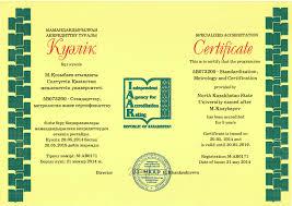 b Стандартизация сертификация и метрология по отраслям  5b073200 Стандартизация сертификация и метрология по отраслям