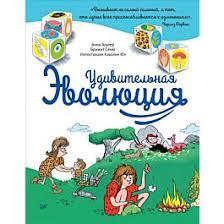 <b>Альтер А</b>.: <b>Удивительная ЭВОЛЮЦИЯ</b>: купить книгу в Алматы ...
