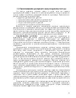 Управление персоналом предприятия Отчёт по экономико  Управление персоналом предприятия Отчёт по экономико управленческой производственной практике в ПЧ 10