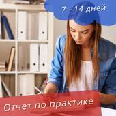 Преподаватели услуги репетитора учителя для детей в Днепре Отчет по преддипломной практике Выполняем за 7 14 дней