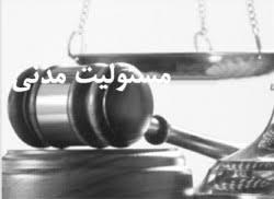 نتیجه تصویری برای مسئولیت مدنی در حقوق ایران