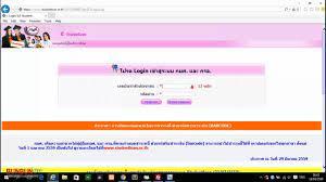 เข้าสู่ระบบ กยศ. ด้วยรหัส OTP (พิมพ์แบบยืนยัน) - BUNBUNKFC - YouTube