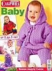 Журнал для вязания для детей 0 до 3 лет