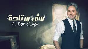 مروان خوري - مش مرتاحة ( حصريا ) | 2020 | Marwan Khoury - Mish Mertaha -  YouTube