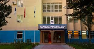 Картинки по запросу Кыргызаэронавигация фото