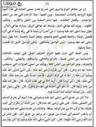 خطبة عيد الأضحى مكتوبة للشيخ محمد حسان Pdf