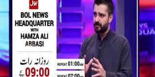 Bol News Headquarter | 24th October 2017 | BOL News UHD