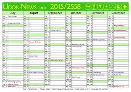 Annual Calendar 2015 Annual Calendar For Thailand 2015 2558 Udon News Com