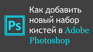 Как добавить новый <b>набор кистей в</b> Adobe Photoshop | Graphic ...