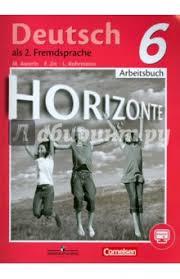 Книга Немецкий язык класс Рабочая тетрадь Аверин Джин  Немецкий язык 6 класс