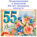 Поздравленье с юбилеем 55 лет маме