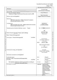 Образец перевода приложения к диплому о высшем образовании с  Образец перевода приложения к диплому о высшем образовании с русского языка на английский язык