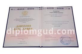 Купить диплом в Санкт Петербурге с доставкой и без предоплаты Купить диплом о высшем образовании с 2014 по 2018 года Бланк Гознак