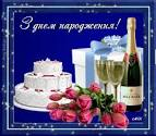 Поздравление с днем рождения женщине по украински