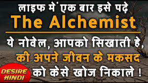 the alchemist in hindi how to your life purpose animated the alchemist in hindi how to your life purpose animated book summary in hindi