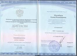 Лицензии сертификаты и дипломы центра восточной медицины ТИБЕТ Диплом Сестринское дело