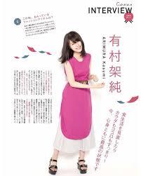 Hot Pepper Beauty 9月号 表紙 有村架純架純ちゃん