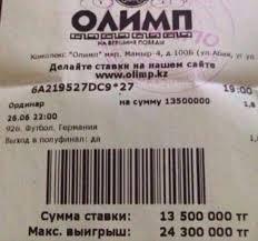 олимп букмекерская контора сколько