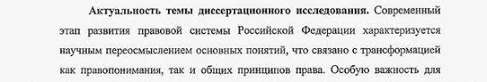 Аспирантура рф актуальность актуальность диссертации  актуальность диссертации