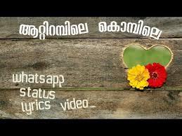 Aattirambile Kombilemalayalam Whatsapp Statuslyrics Video Best Love Status Malayalam Download
