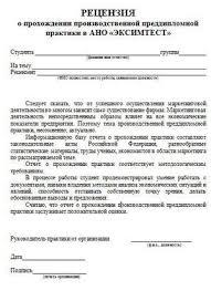 Отчет по преддипломной практике налогообложение малого бизнеса Бережливое производство Проблемы внедрения 6