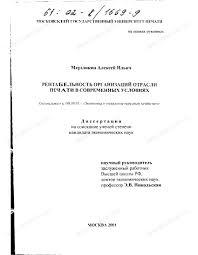Диссертация на тему Рентабельность организаций отрасли печати в  Диссертация и автореферат на тему Рентабельность организаций отрасли печати в современных условиях dissercat