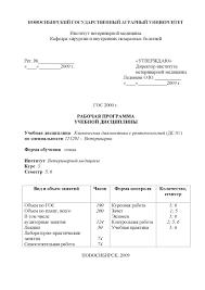 НГАУ Факультет ветеринарной медицины Кафедры Кафедра  ОРГАНИЗАЦИОННО МЕТОДИЧЕСКИЙ