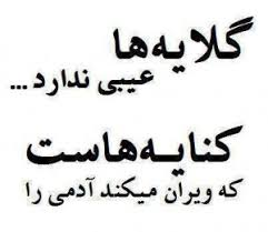 Image result for عکس نوشته خدایایک ذهن آرام