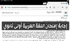 محلول | اجابات امتحان اللغة العربية أولي ثانوي كاملة للفصل الدراسي الأول  2021 وزارة التربية والتعليم - إقرأ نيوز