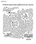 Лабиринты головоломки раскраски